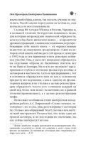 Вещая Русь. Языческие заговоры и арийский обряд — фото, картинка — 6