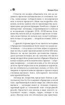 Вещая Русь. Языческие заговоры и арийский обряд — фото, картинка — 7
