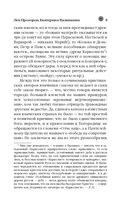 Вещая Русь. Языческие заговоры и арийский обряд — фото, картинка — 8