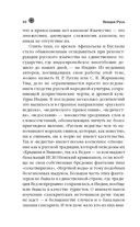 Вещая Русь. Языческие заговоры и арийский обряд — фото, картинка — 9