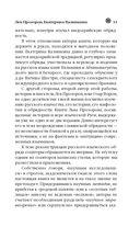 Вещая Русь. Языческие заговоры и арийский обряд — фото, картинка — 10