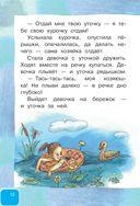 Волшебное слово. Сказки и рассказы — фото, картинка — 12