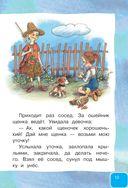 Волшебное слово. Сказки и рассказы — фото, картинка — 13