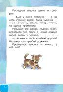 Волшебное слово. Сказки и рассказы — фото, картинка — 14
