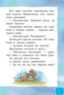 Волшебное слово. Сказки и рассказы — фото, картинка — 9