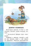Волшебное слово. Сказки и рассказы — фото, картинка — 10