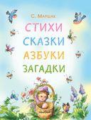 Стихи, сказки, азбуки, загадки — фото, картинка — 3