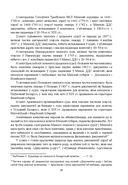 Гербоўнік беларускай шляхты. Том 3. В — фото, картинка — 11