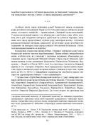 Гербоўнік беларускай шляхты. Том 3. В — фото, картинка — 12