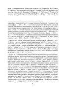 Гербоўнік беларускай шляхты. Том 3. В — фото, картинка — 6
