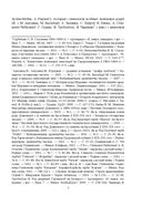 Гербоўнік беларускай шляхты. Том 3. В — фото, картинка — 7