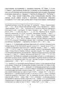 Гербоўнік беларускай шляхты. Том 3. В — фото, картинка — 9