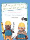 #КОТИКИ. Главная книга в текстах, иллюстрациях и мимими — фото, картинка — 11