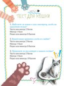 #КОТИКИ. Главная книга в текстах, иллюстрациях и мимими — фото, картинка — 12