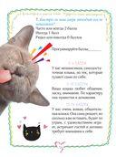 #КОТИКИ. Главная книга в текстах, иллюстрациях и мимими — фото, картинка — 14
