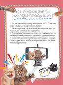 #КОТИКИ. Главная книга в текстах, иллюстрациях и мимими — фото, картинка — 6