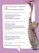 #КОТИКИ. Главная книга в текстах, иллюстрациях и мимими — фото, картинка — 9