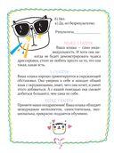 #КОТИКИ. Главная книга в текстах, иллюстрациях и мимими — фото, картинка — 10
