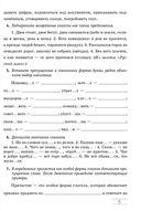 Русский язык. 8 класс. Рабочая тетрадь — фото, картинка — 3