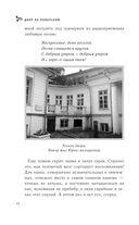 Двор на Поварской — фото, картинка — 8