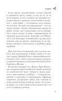 Двор на Поварской — фото, картинка — 9