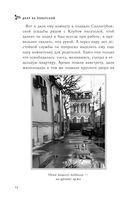 Двор на Поварской — фото, картинка — 10