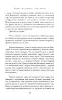 Судьба-шлюха, или Прогулка по жизни — фото, картинка — 11