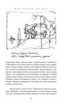 Судьба-шлюха, или Прогулка по жизни — фото, картинка — 9