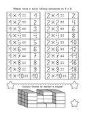 Таблица умножения. Летние задания с наклейками — фото, картинка — 1