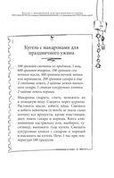 Рецепты еврейской мамы — фото, картинка — 14