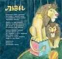 Читаю и играю. Цирк — фото, картинка — 10