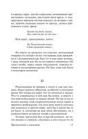 Преступление и наказание (м) — фото, картинка — 13