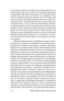 Преступление и наказание (м) — фото, картинка — 14