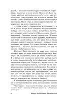 Преступление и наказание (м) — фото, картинка — 6