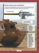 Танки и бронетехника — фото, картинка — 9
