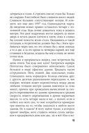 Джек Ричер, или Дело (м) — фото, картинка — 12