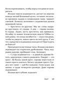 Беспринцыпные чтения. От А до Ч — фото, картинка — 13