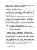 Беспринцыпные чтения. От А до Ч — фото, картинка — 8