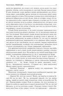 Приключения парижанина.Трилогия. Полное иллюстрированное издание в одном томе — фото, картинка — 11
