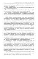 Приключения парижанина.Трилогия. Полное иллюстрированное издание в одном томе — фото, картинка — 12