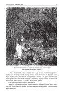 Приключения парижанина.Трилогия. Полное иллюстрированное издание в одном томе — фото, картинка — 13