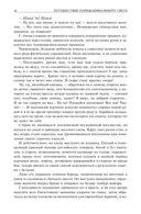 Приключения парижанина.Трилогия. Полное иллюстрированное издание в одном томе — фото, картинка — 14