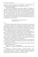 Приключения парижанина.Трилогия. Полное иллюстрированное издание в одном томе — фото, картинка — 15