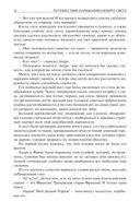 Приключения парижанина.Трилогия. Полное иллюстрированное издание в одном томе — фото, картинка — 16