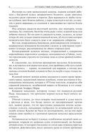 Приключения парижанина.Трилогия. Полное иллюстрированное издание в одном томе — фото, картинка — 6