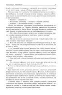 Приключения парижанина.Трилогия. Полное иллюстрированное издание в одном томе — фото, картинка — 7