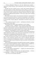 Приключения парижанина.Трилогия. Полное иллюстрированное издание в одном томе — фото, картинка — 8