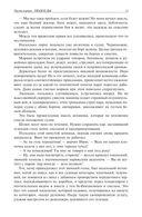 Приключения парижанина.Трилогия. Полное иллюстрированное издание в одном томе — фото, картинка — 9