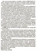 Современный англо-русский русско-английский словарь. Грамматика — фото, картинка — 1
