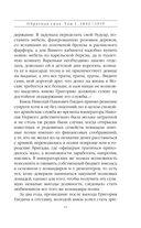 Обратная сила. Том 1. 1842 - 1919 — фото, картинка — 10
